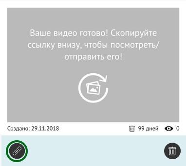 ru_create_link.jpg